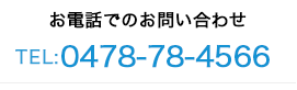 0478-78-4566