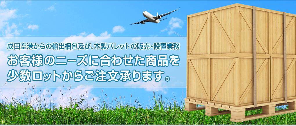千葉 国内・輸出梱包及び、木製パレットの販売・設置業務